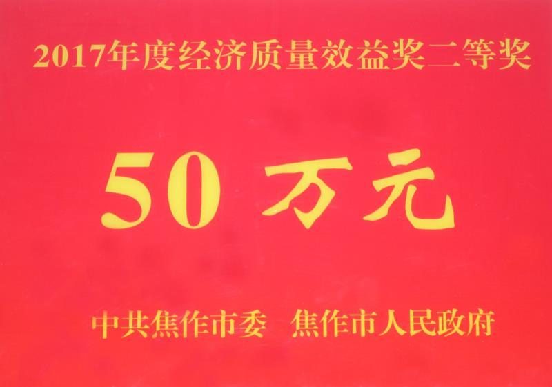 喜报丨永威安防公司获焦作市工业企业经济质量效益奖